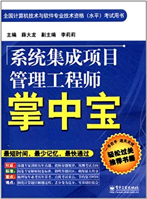 全国计算机技术与软件专业技术资格考试用书:系统集成项目管理工程师掌中宝.pdf