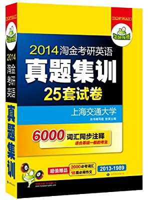 华研外语•2014淘金考研英语真题集训:25套试卷.pdf