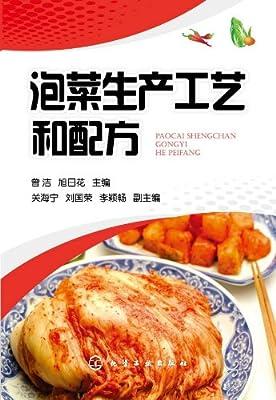 泡菜生产工艺和配方.pdf