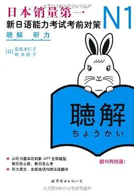 N1听力:新日语能力考试考前对策.pdf