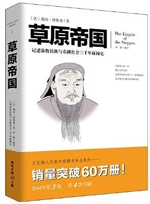 草原帝国:记述游牧民族与农耕社会三千年碰撞史.pdf