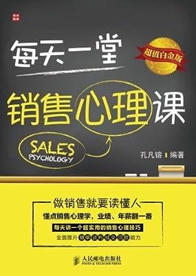 每天一堂销售心理课.pdf