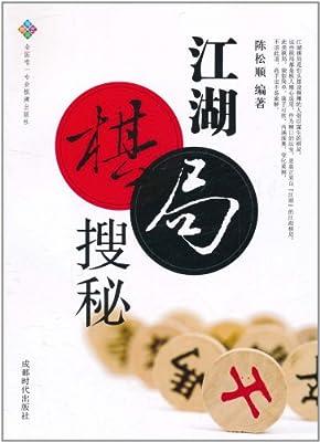 江湖棋局搜秘.pdf