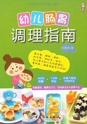 幼儿肠胃调理指南.pdf