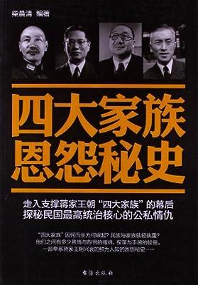 四大家族恩怨秘史.pdf