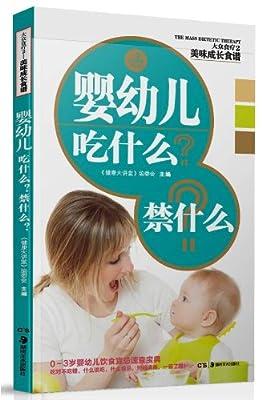 大众食疗•美味成长食谱:婴幼儿吃什么?禁什么?.pdf