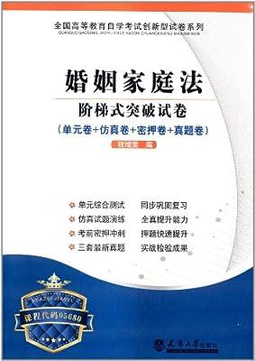 全国高等教育自学考试创新型试卷系列:婚姻家庭法阶梯式突破试卷.pdf
