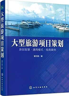 大型旅游项目策划.pdf