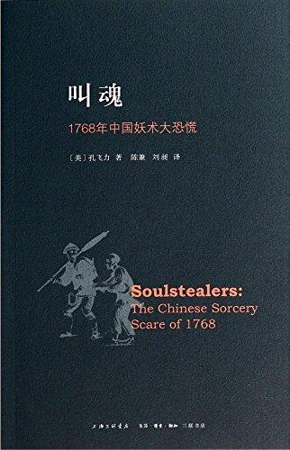 妖术传播的社会基础分析《叫魂》读后感