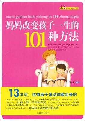 妈妈改变孩子一生的101种方法.pdf