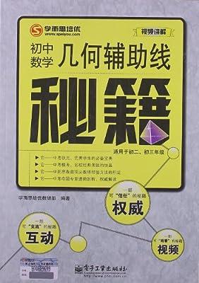 几何辅助线秘籍:初中数学.pdf
