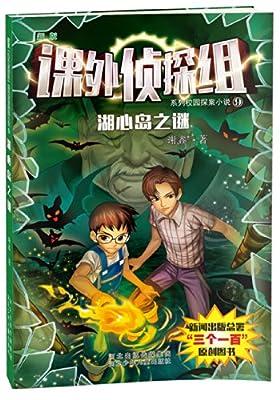 课外侦探组系列9:湖心岛之谜.pdf