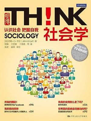 社会学!认识社会 把握自我.pdf