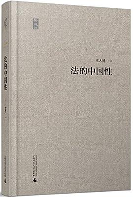 法的中国性.pdf