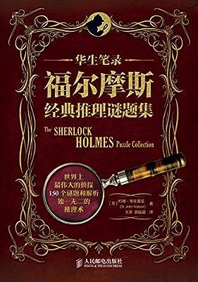 华生笔录:福尔摩斯经典推理谜题集.pdf