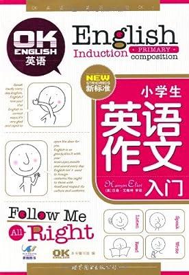 小学生英语作文入门.pdf