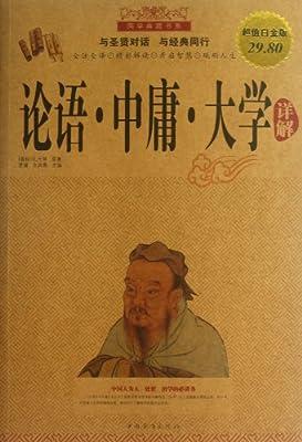 论语中庸大学详解/国学典藏书系.pdf