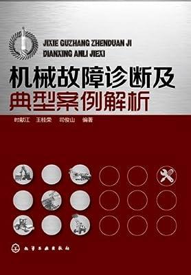机械故障诊断及典型案例解析.pdf