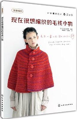 我爱编织--现在很想编织的毛线小物.pdf