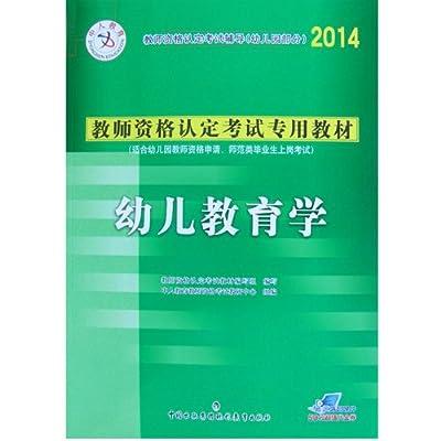 中人教育 2014教师资格认定考试专用教材 幼儿教育学.pdf