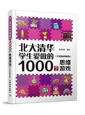 北大清华学生爱做的1000个思维游戏.pdf