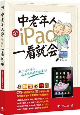 中老年人学iPad一看就会.pdf
