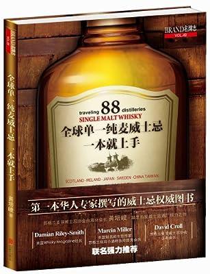 全球单一纯麦威士忌:一本就上手.pdf