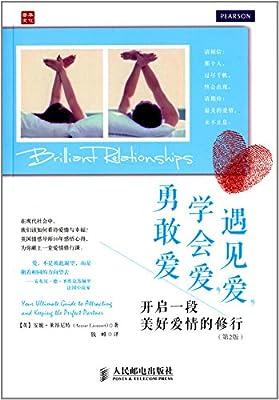 遇见爱,学会爱,勇敢爱:开启一段美好爱情的修行.pdf