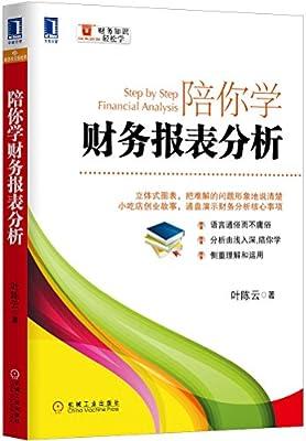 陪你学财务报表分析.pdf