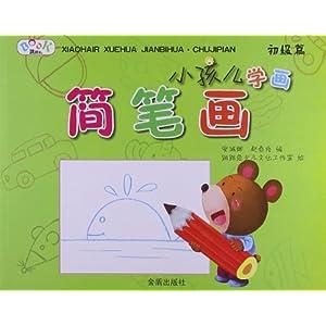 《小孩儿学画简笔画:初级篇》
