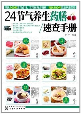 24节气养生药膳速查手册.pdf