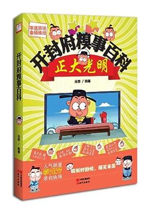 开封府糗事百科.pdf