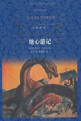 地心游记.pdf