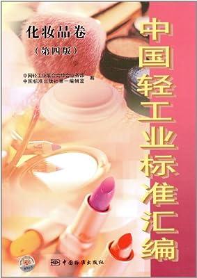 中国轻工业标准汇编.pdf