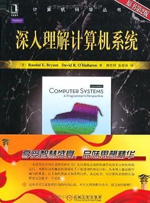 计算机科学丛书:深入理解计算机系统.pdf