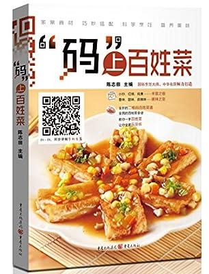 """""""码""""上系列:""""码""""上百姓菜.pdf"""