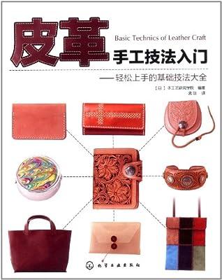 皮革手工技法入门:轻松上手的基础技法大全.pdf