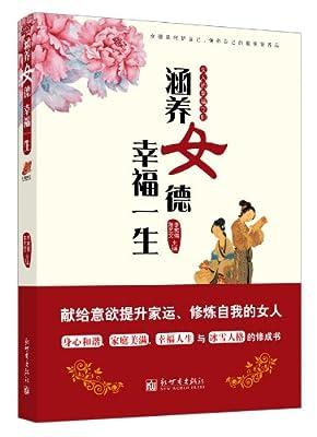 涵养女德,幸福一生.pdf