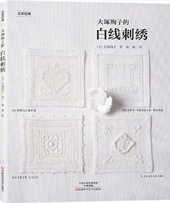 大塚绚子的白线刺绣.pdf