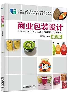 商业包装设计.pdf