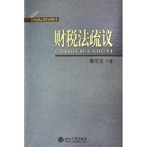 财税法疏议/经济法精品著作系列丛书