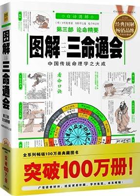 图解三命通会第3部:论命精要.pdf