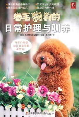 卷毛狗狗的日常护理与驯养.pdf