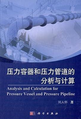 压力容器和压力管道的分析与计算.pdf