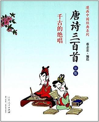 蔡志忠:唐诗三百首.pdf