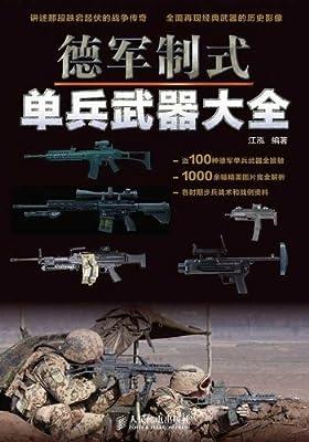 德军制式单兵武器大全.pdf