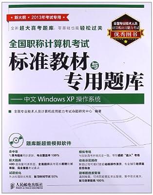 全国职称计算机考试标准教材与专用题库:中文Windows XP操作系统.pdf