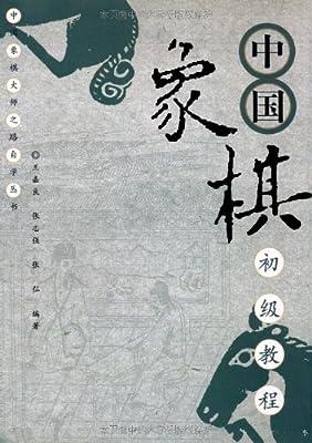 中国象棋初级教程.pdf