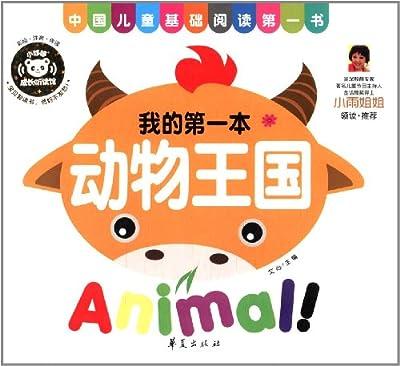 中国儿童基础阅读第一书:动物王国.pdf