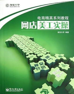 电商精英系列教程:网店美工实操.pdf
